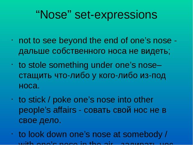 """""""Nose"""" set-expressions not to see beyond the end of one's nose - дальше собст..."""