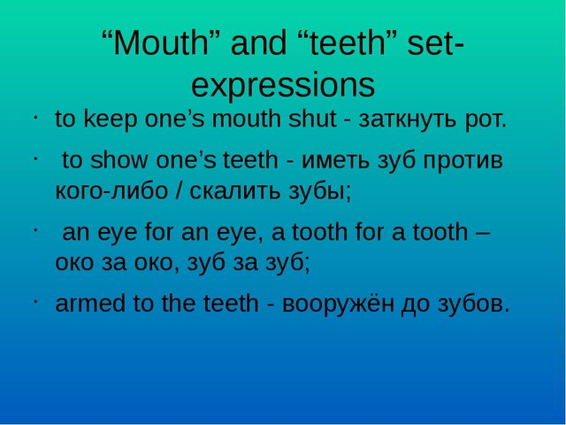 """""""Mouth"""" and """"teeth"""" set-expressions to keep one's mouth shut - заткнуть рот...."""