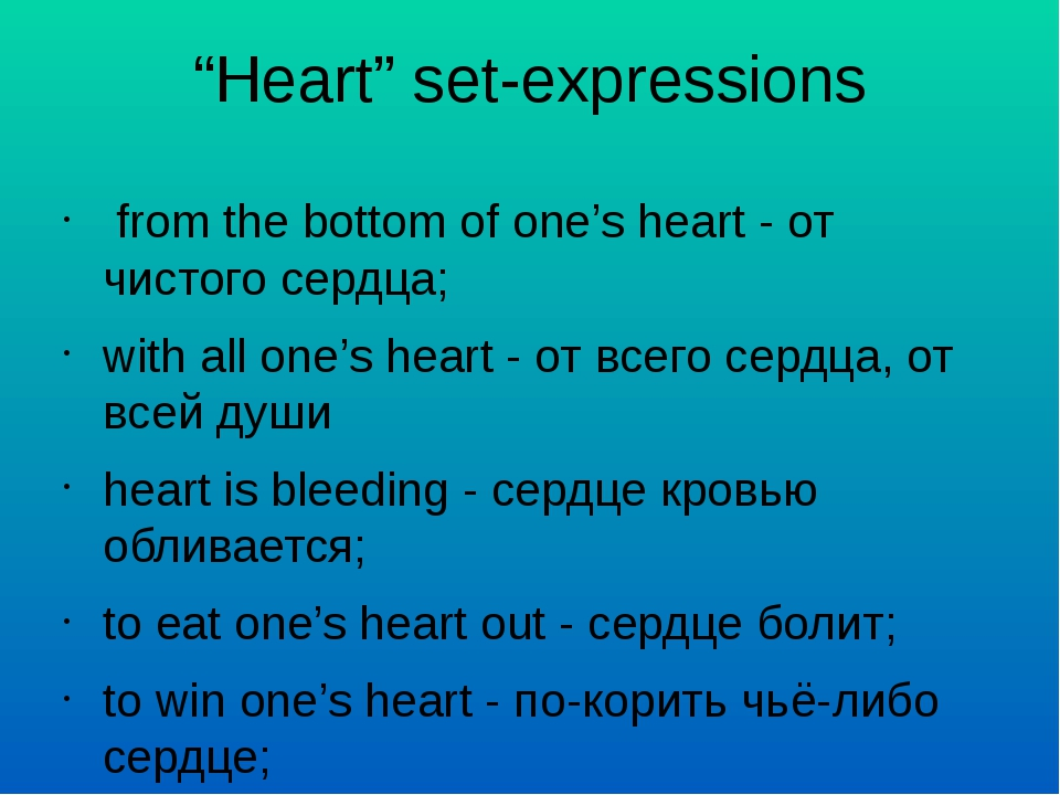 """""""Heart"""" set-expressions from the bottom of one's heart - от чистого сердца; w..."""