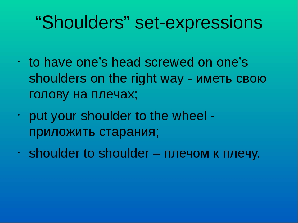 """""""Shoulders"""" set-expressions to have one's head screwed on one's shoulders on..."""