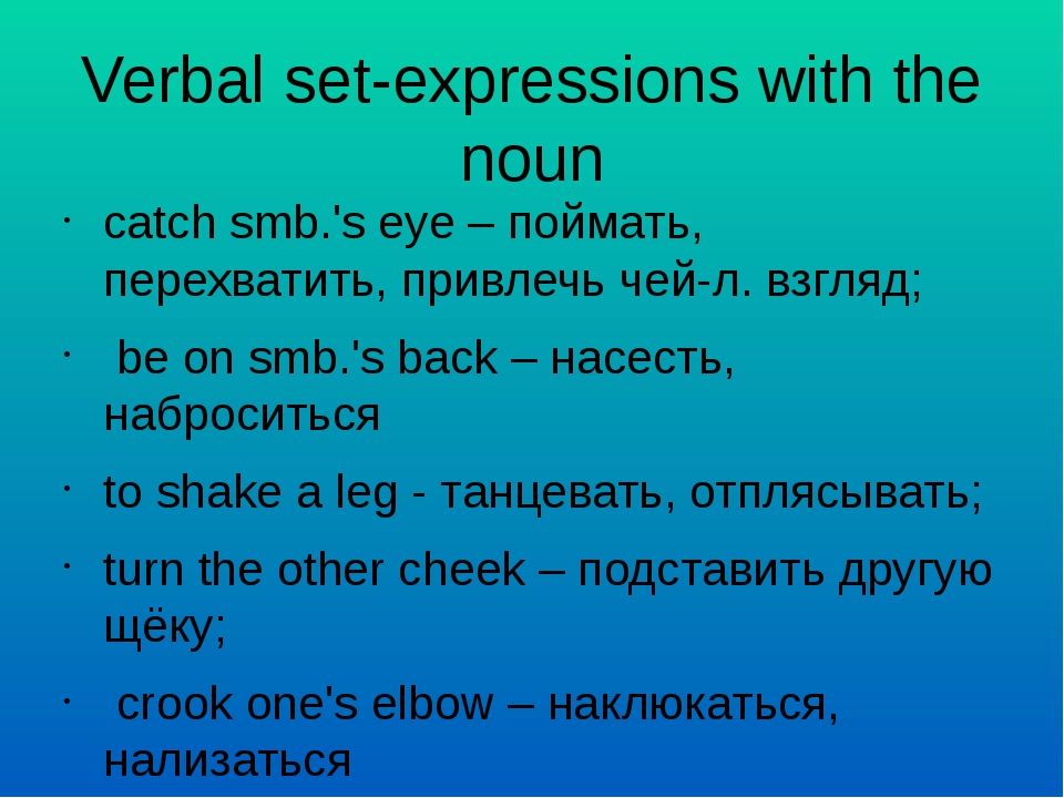 Verbal set-expressions with the noun catch smb.'s eye – поймать, перехватить,...