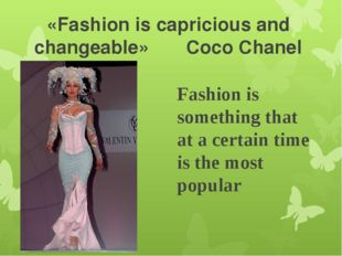 «Fashion is capricious and changeable» Coco Chanel Fashion is something that