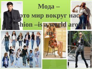 Мода – это мир вокруг нас fashion –is a world around us
