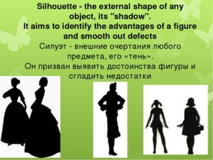 "Silhouette - the external shape of any object, its ""shadow"". It aims to ident"