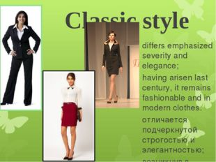 Classic style differs emphasized severity and elegance; having arisen last ce
