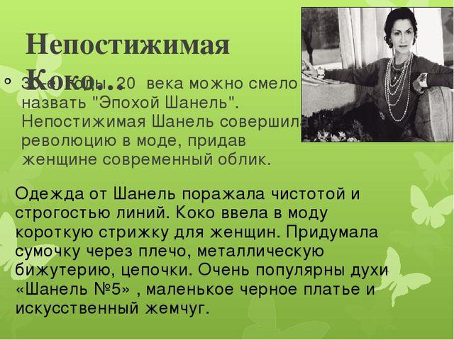 """Непостижимая Коко… 30-е годы 20 века можно смело назвать """"Эпохой Шанель"""". Неп..."""