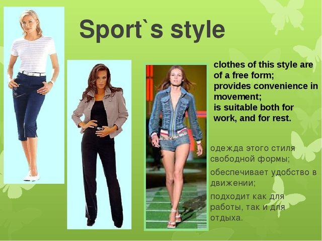 Sport`s style одежда этого стиля свободной формы; обеспечивает удобство в дви...