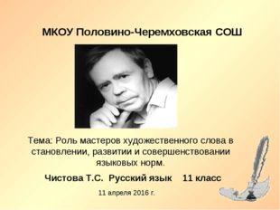 Чистова Т.С. Русский язык 11 класс МКОУ Половино-Черемховская СОШ 11 апреля 2
