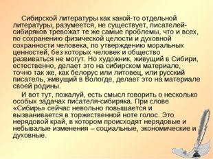 Сибирской литературы как какой-то отдельной литературы, разумеется, не сущест