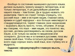 Вообще-то состояние нынешнего русского языка должно вызывать тревогу каждого