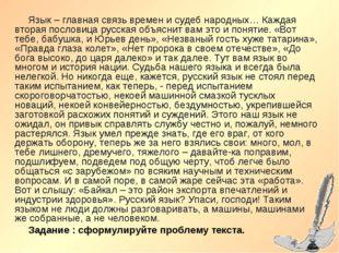 Язык – главная связь времен и судеб народных… Каждая вторая пословица русская