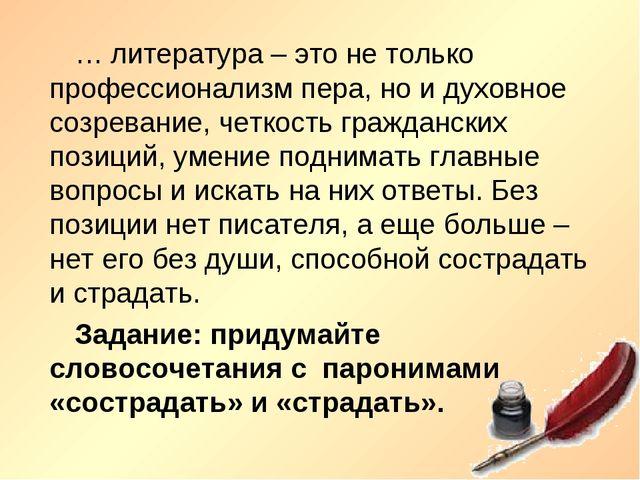 … литература – это не только профессионализм пера, но и духовное созревание,...