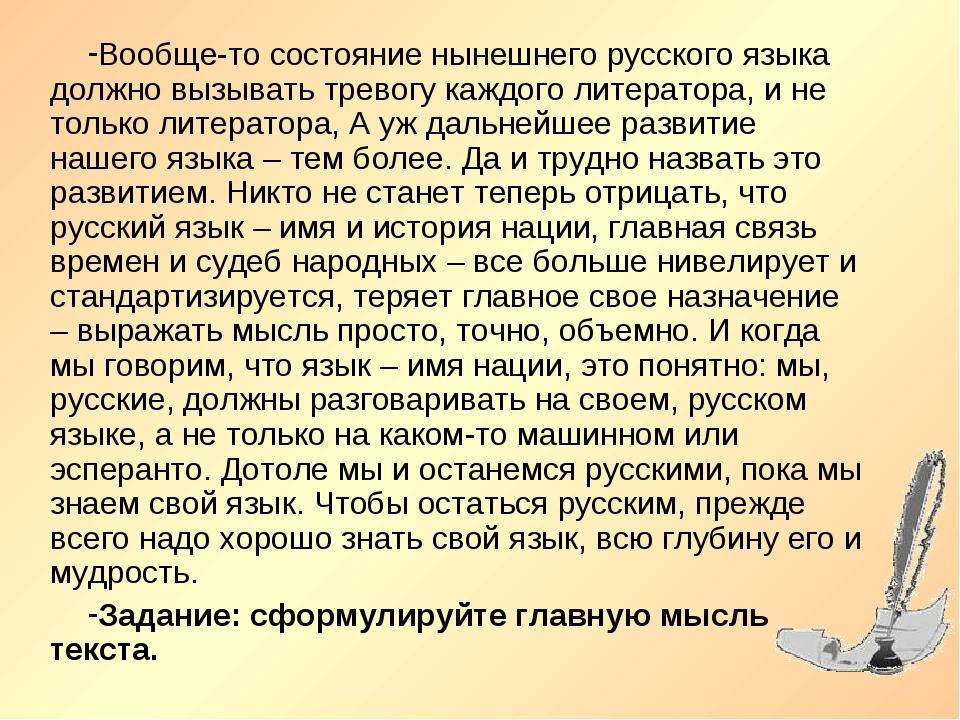 Вообще-то состояние нынешнего русского языка должно вызывать тревогу каждого...
