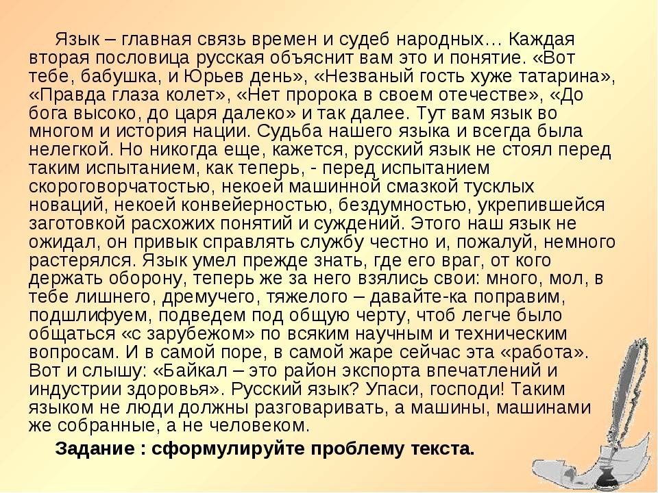 Язык – главная связь времен и судеб народных… Каждая вторая пословица русская...