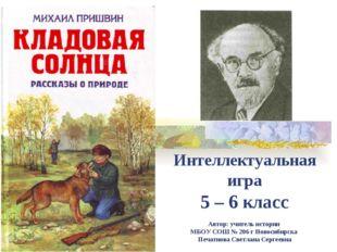Интеллектуальная игра 5 – 6 класс Автор: учитель истории МБОУ СОШ № 206 г Нов