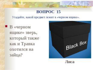 В «черном ящике» зверь, который также как и Травка охотился на зайца? ВОПРОС