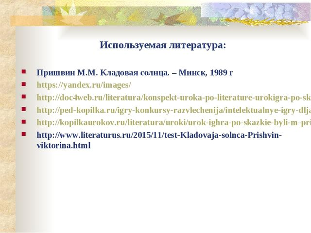 Пришвин М.М. Кладовая солнца. – Минск, 1989 г https://yandex.ru/images/ http:...