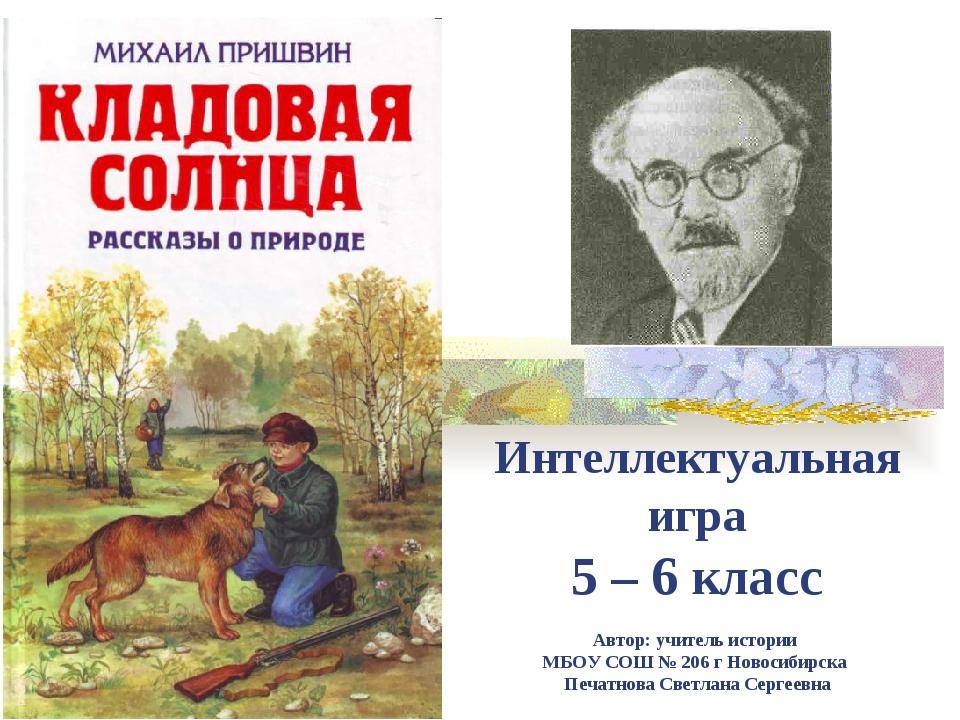Интеллектуальная игра 5 – 6 класс Автор: учитель истории МБОУ СОШ № 206 г Нов...