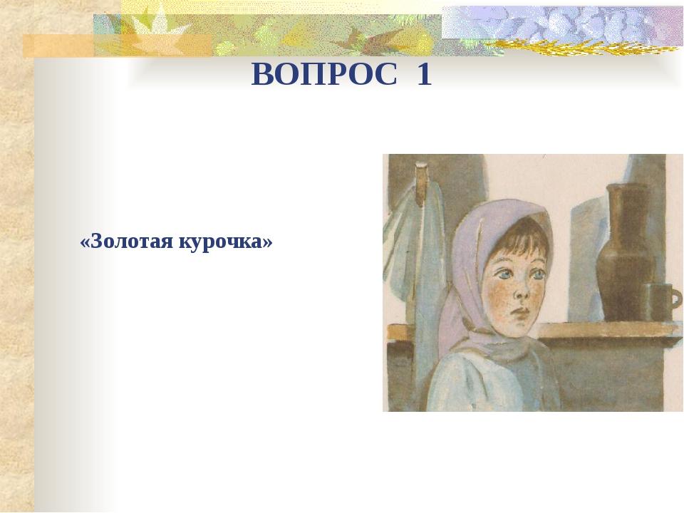 ВОПРОС 1 «Золотая курочка»