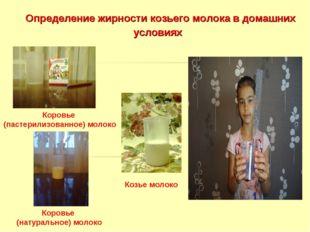 Определение жирности козьего молока в домашних условиях Коровье (пастерилизо