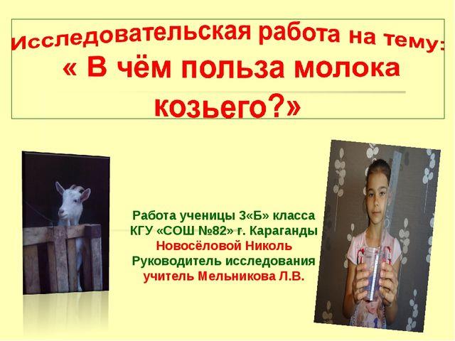 Работа ученицы 3«Б» класса КГУ «СОШ №82» г. Караганды Новосёловой Николь Руко...