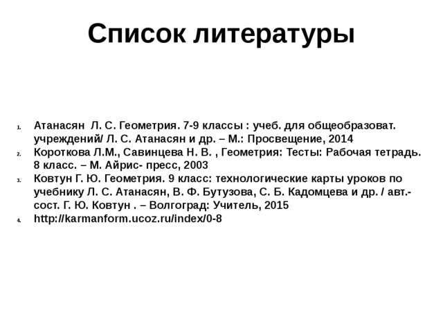 Список литературы Атанасян Л. С. Геометрия. 7-9 классы : учеб. для общеобразо...