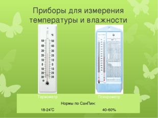 Приборы для измерения температуры и влажности Термометр Психрометр НормыпоСан
