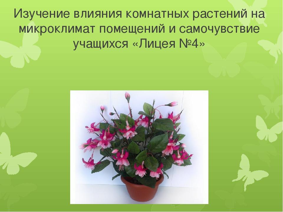 Изучение влияния комнатных растений на микроклимат помещений и самочувствие у...