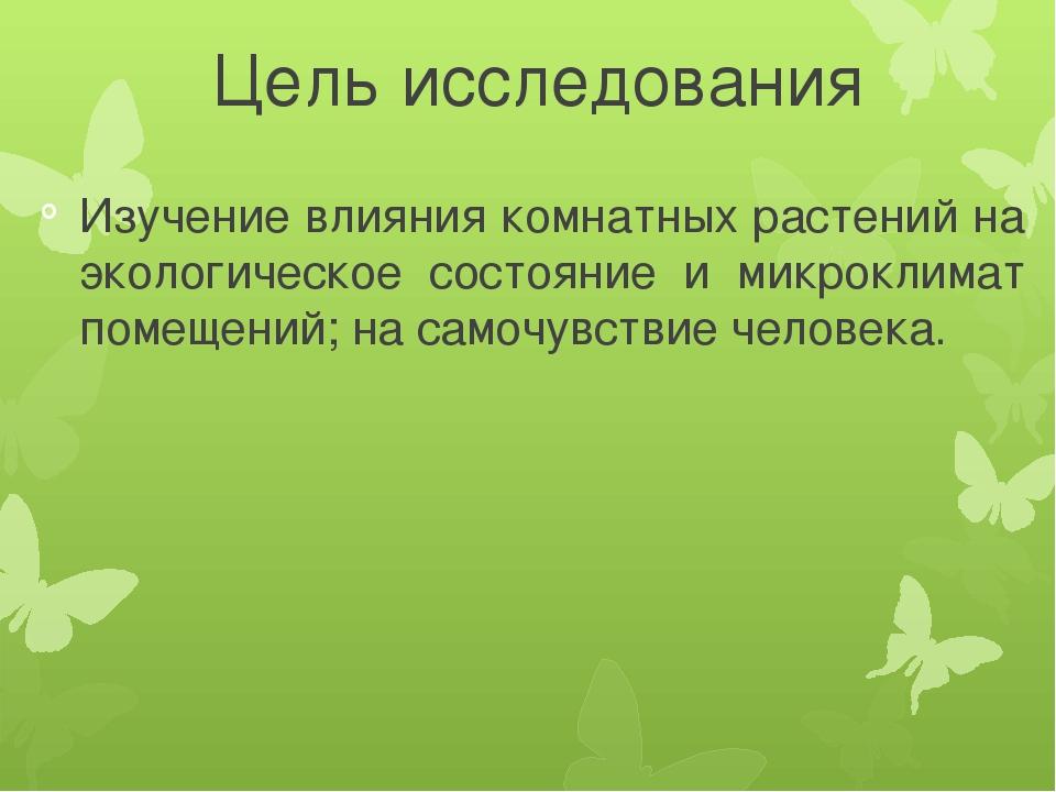 Цель исследования Изучение влияния комнатных растений на экологическое состоя...