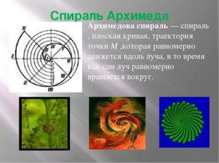 Спираль Архимеда Архимедова спираль — спираль, плоская кривая, траектория точ