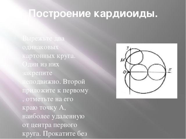 Построение кардиоиды. Вырежьте два одинаковых картонных круга. Один из них за...