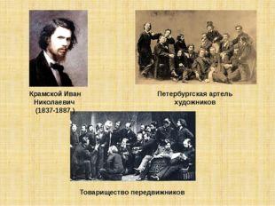 Крамской Иван Николаевич (1837-1887 ) Петербургская артель художников Товарищ