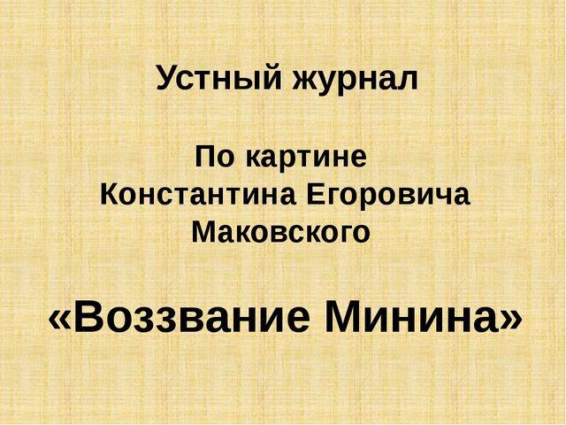 Устный журнал По картине Константина Егоровича Маковского «Воззвание Минина»