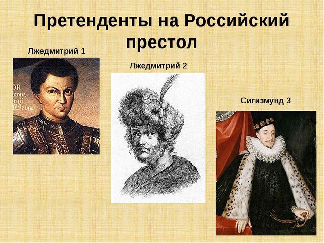 Претенденты на Российский престол Лжедмитрий 1 Лжедмитрий 2 Сигизмунд 3