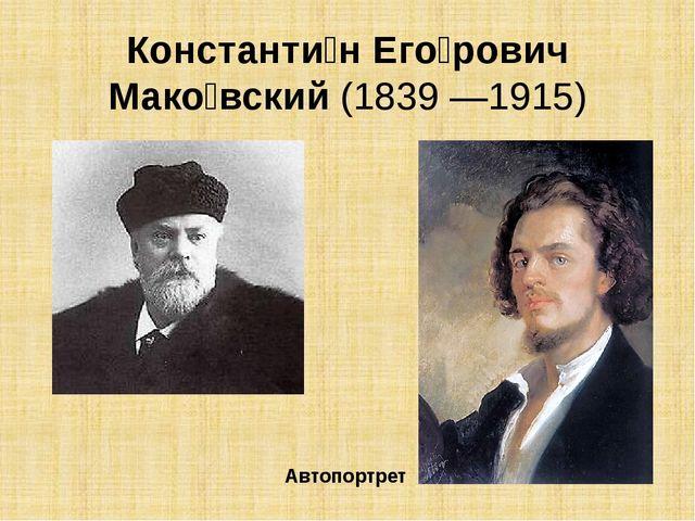 Константи́н Его́рович Мако́вский (1839 —1915) Автопортрет