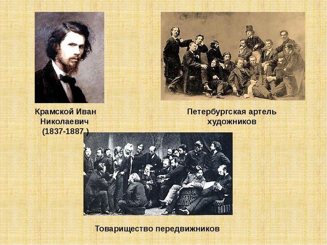 Крамской Иван Николаевич (1837-1887 ) Петербургская артель художников Товарищ...