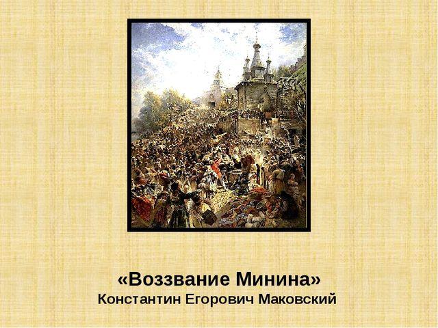 «Воззвание Минина» Константин Егорович Маковский