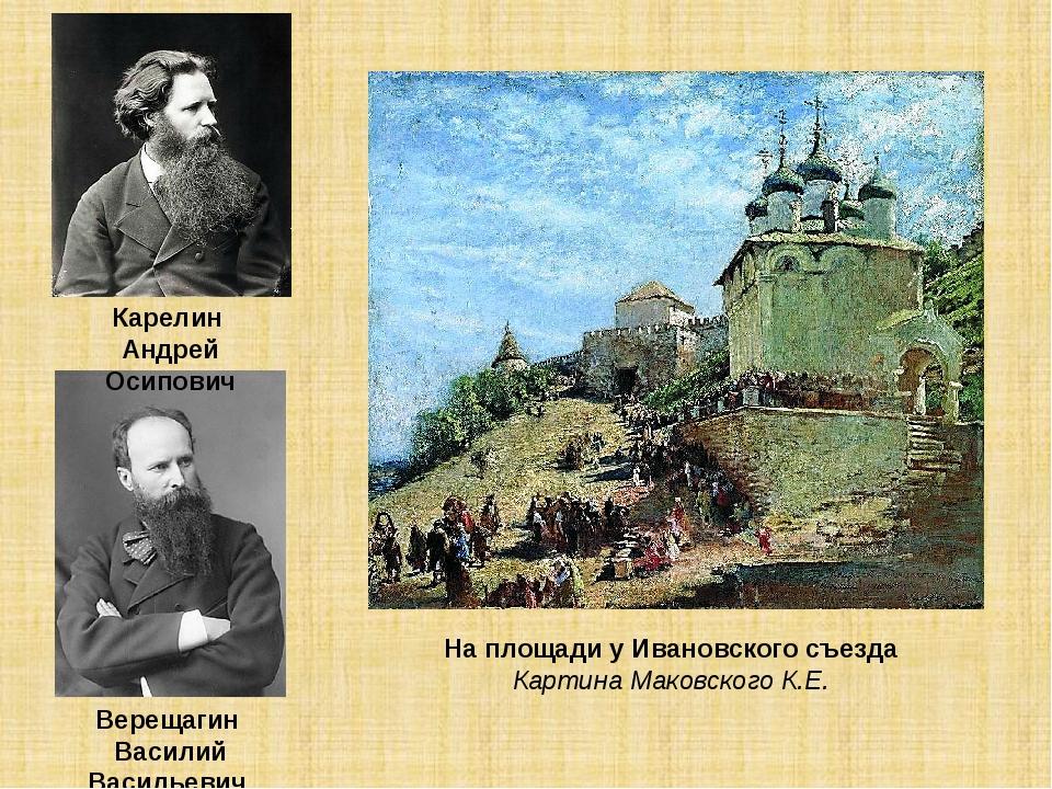 Карелин Андрей Осипович Верещагин Василий Васильевич На площади у Ивановского...
