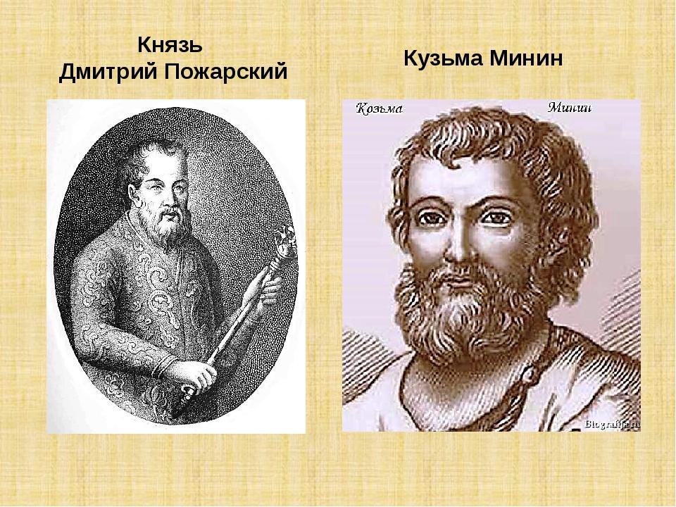 Князь Дмитрий Пожарский Кузьма Минин