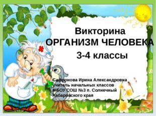 Викторина ОРГАНИЗМ ЧЕЛОВЕКА 3-4 классы Сафронова Ирина Александровна учитель