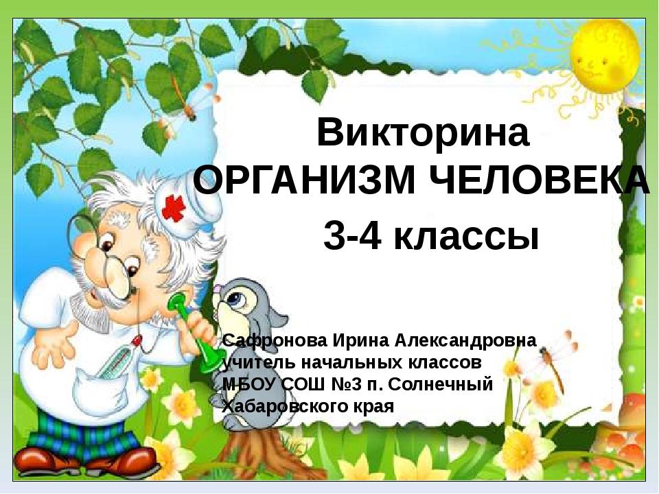 Викторина ОРГАНИЗМ ЧЕЛОВЕКА 3-4 классы Сафронова Ирина Александровна учитель...