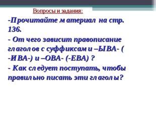 Вопросы и задания: -Прочитайте материал на стр. 136. - От чего зависит п