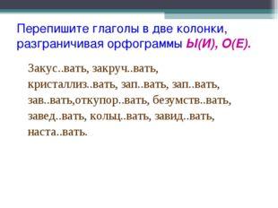 Перепишите глаголы в две колонки, разграничивая орфограммы Ы(И), О(Е). Закус