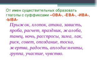 От имен существительных образовать глаголы с суффиксами –ОВА-, -ЕВА-, -ИВА-,