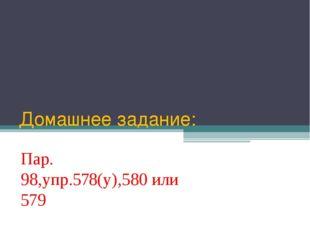 Домашнее задание: Пар. 98,упр.578(у),580 или 579