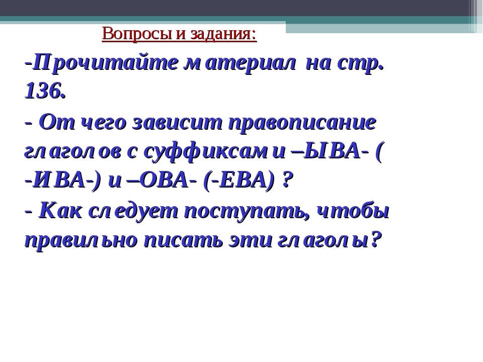 Вопросы и задания: -Прочитайте материал на стр. 136. - От чего зависит п...