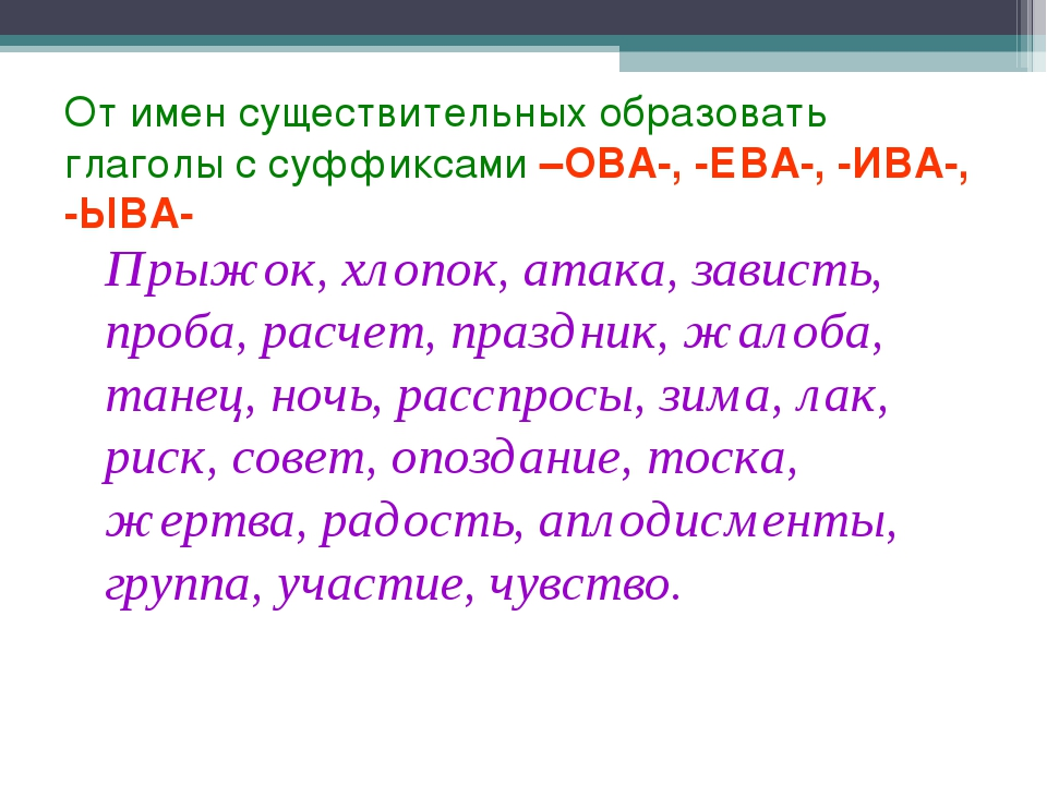 От имен существительных образовать глаголы с суффиксами –ОВА-, -ЕВА-, -ИВА-,...