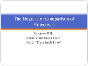 The Degrees of Comparison of Adjectives Кузовлев В.П. Английский язык 4 класс