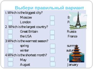 Выбери правильный вариант ответа 1.Which is the biggest city? Moscow Berlin L