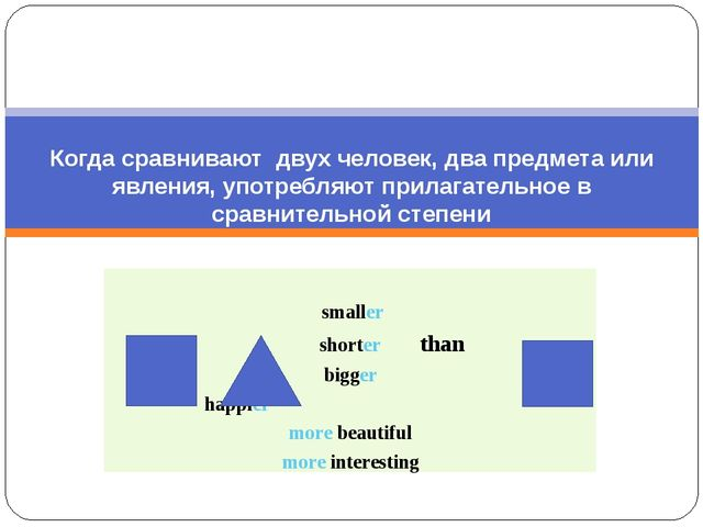 smaller shorter than bigger happier more beautiful more interesting Как срав...